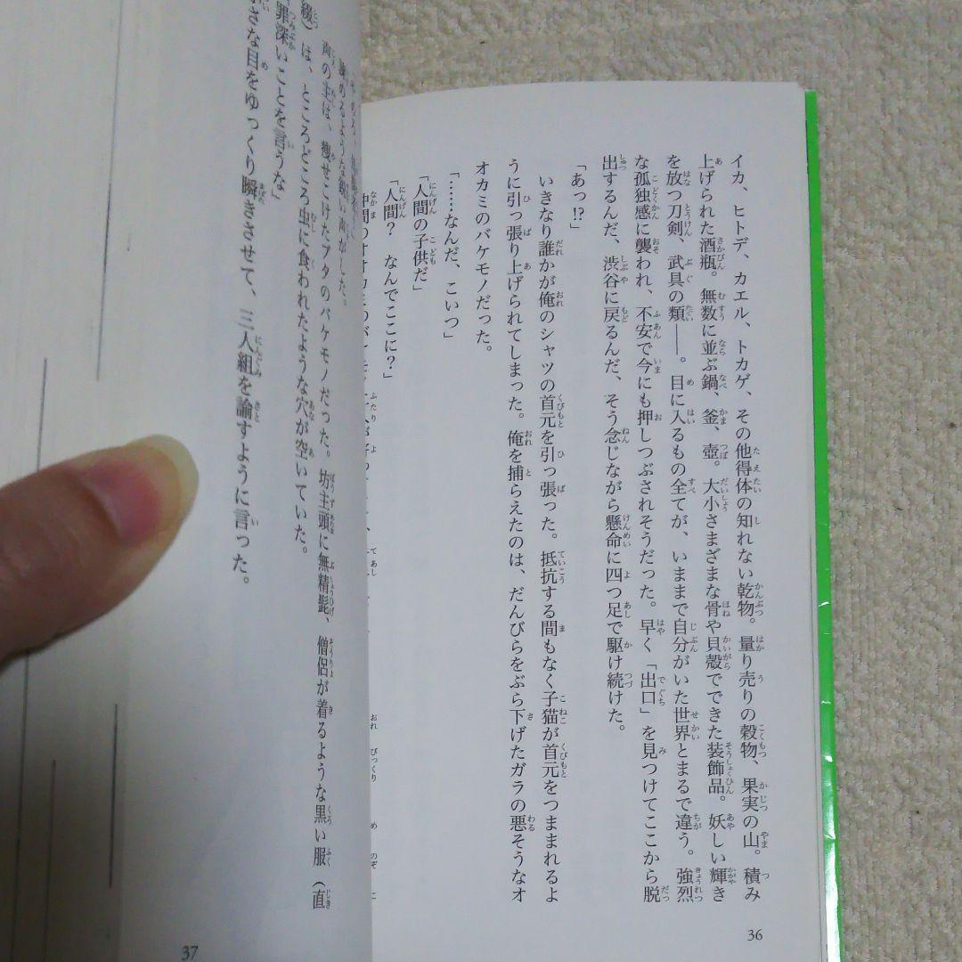 バケモノ の 子 読書 感想 文