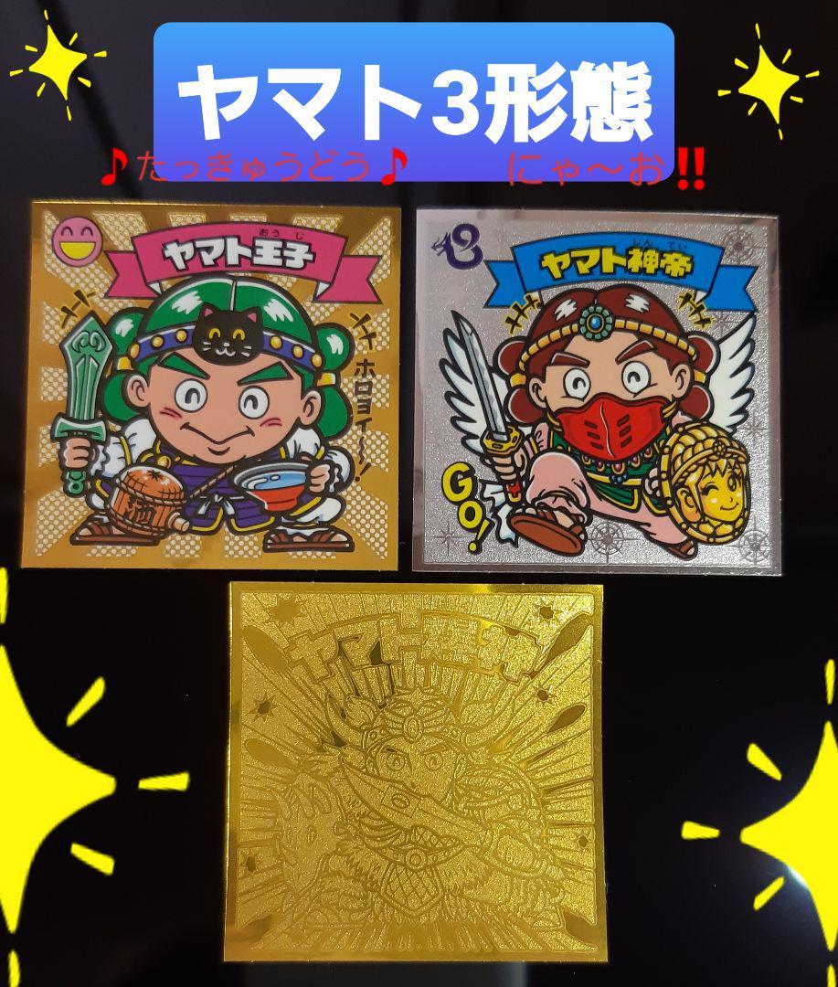 メルカリ - ビックリマン ヤマト王子、神帝、爆神3枚セット 【カード ...