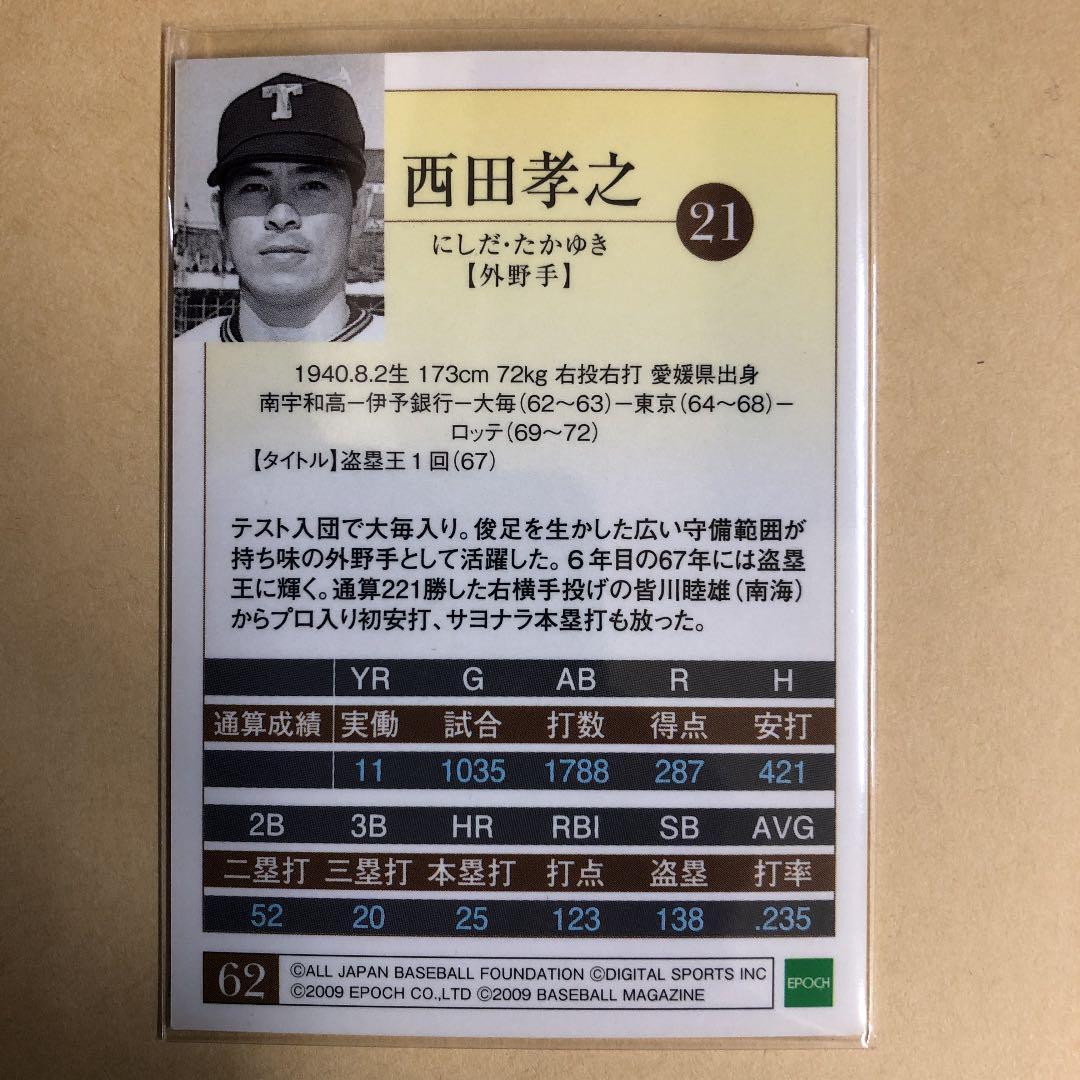 メルカリ - 西田孝之 2009 エポック トレカ 東京 オリオンズ プロ野球 ...