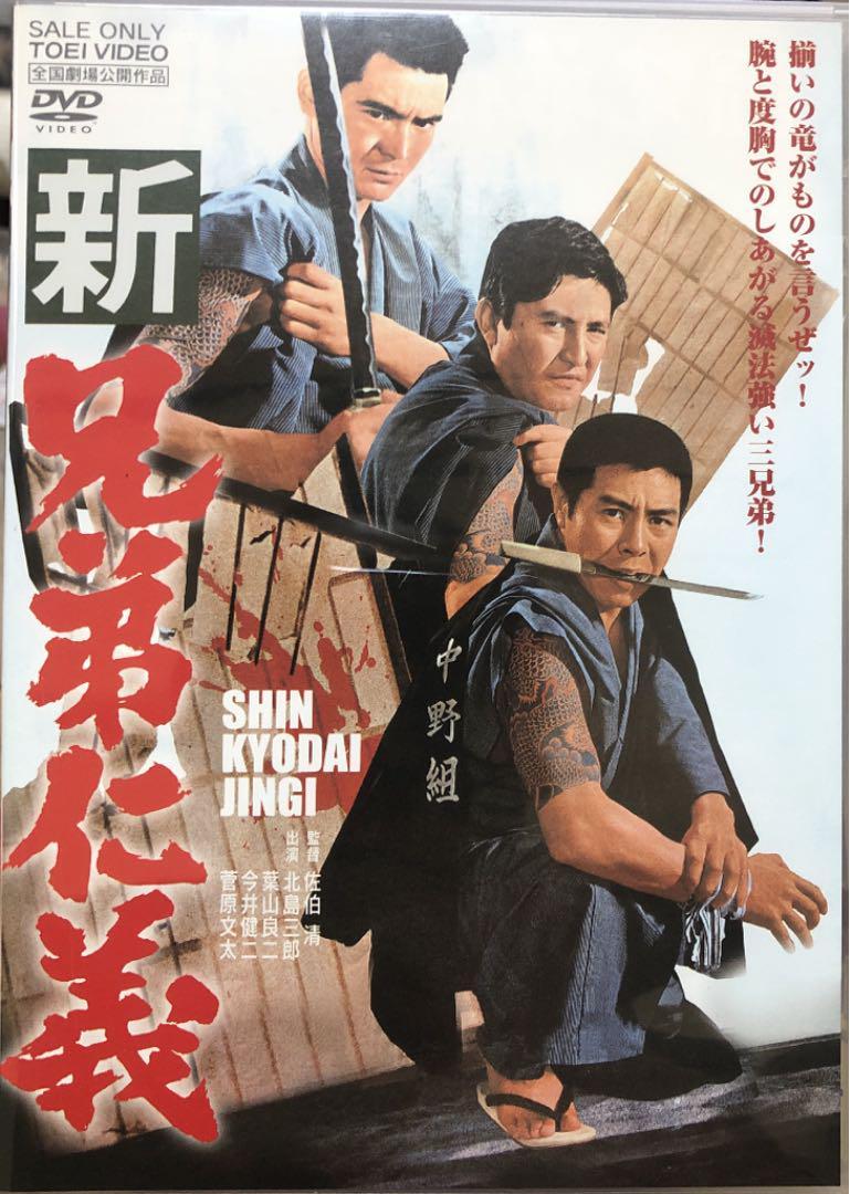 メルカリ - DVD【兄弟仁義・続兄弟仁義・新兄弟仁義3本セット】 【日本 ...