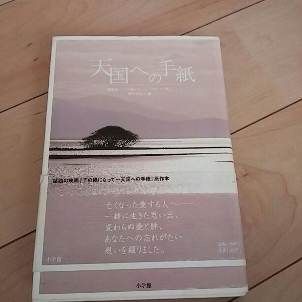メルカリ - 天国への手紙 【文学/小説】 (¥666) 中古や未使用のフリマ