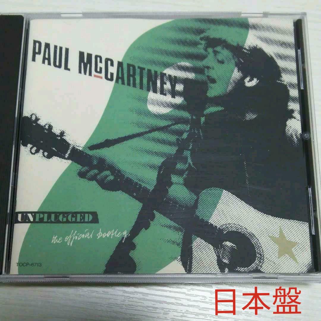 メルカリ - ポール・マッカートニー「公式海賊盤 Unplugged」 日本盤 ...