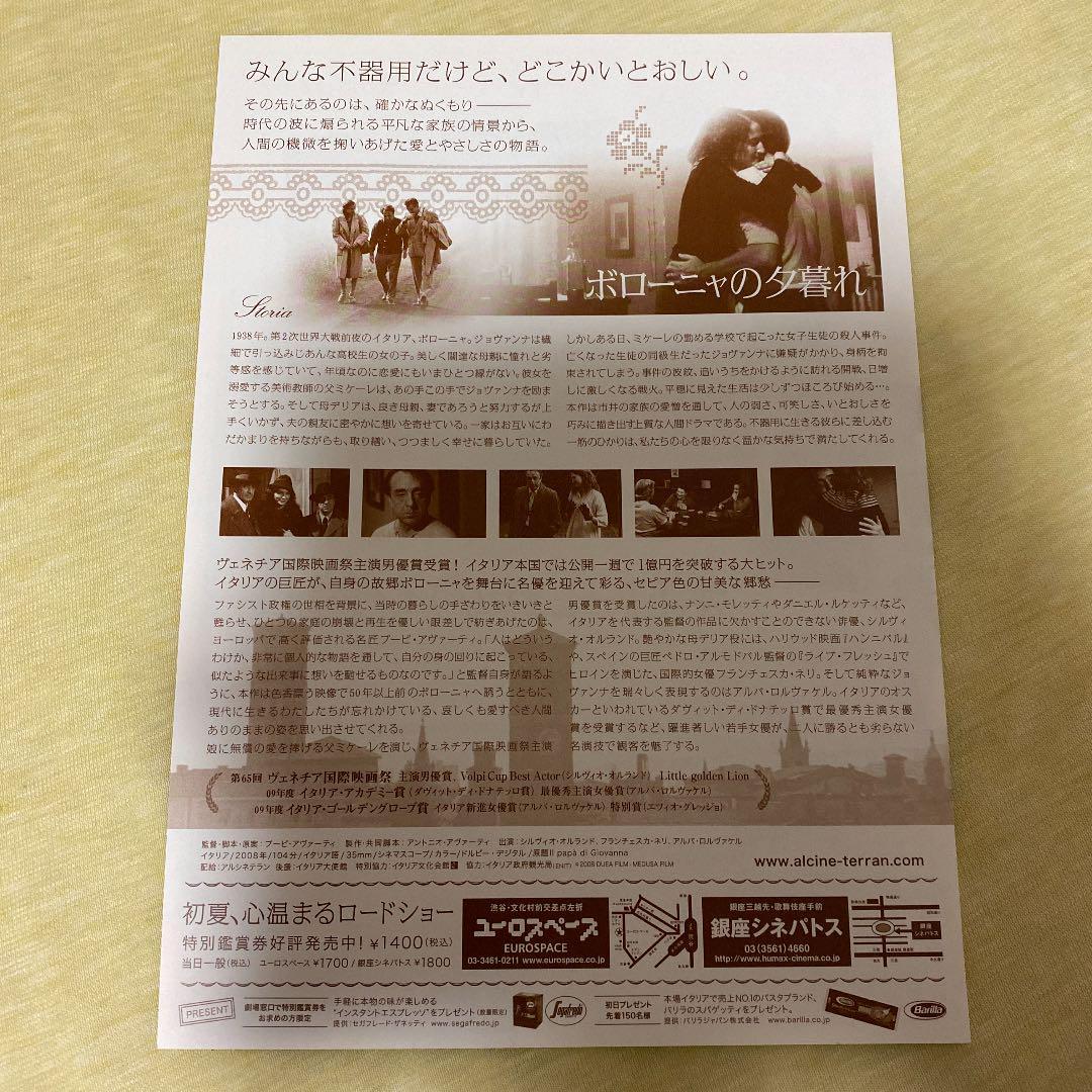 メルカリ - 映画 チラシ ボローニャの夕暮れ 【印刷物】 (¥350) 中古や ...