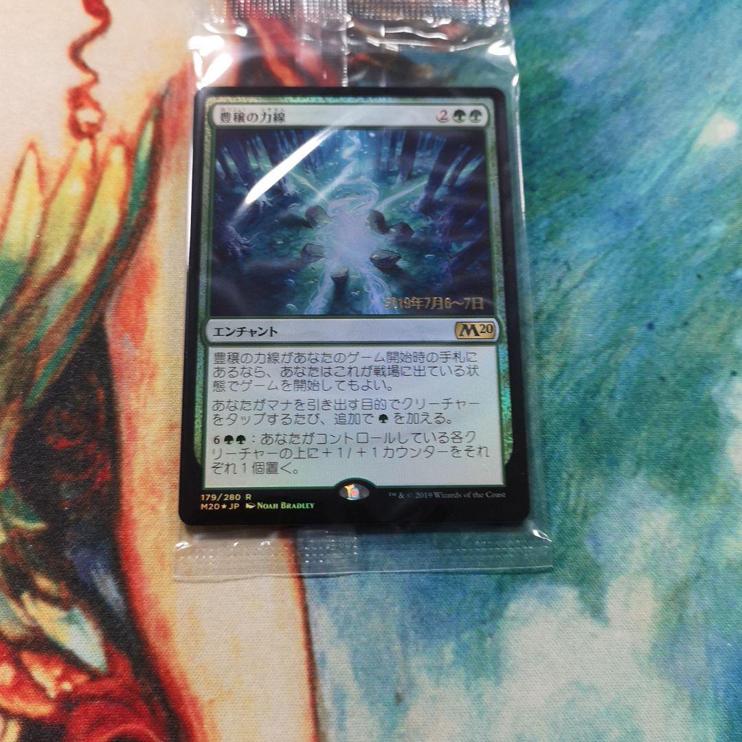 メルカリ - MTG 豊穣の力線 豊穣の力戦 【マジック:ザ・ギャザリング ...