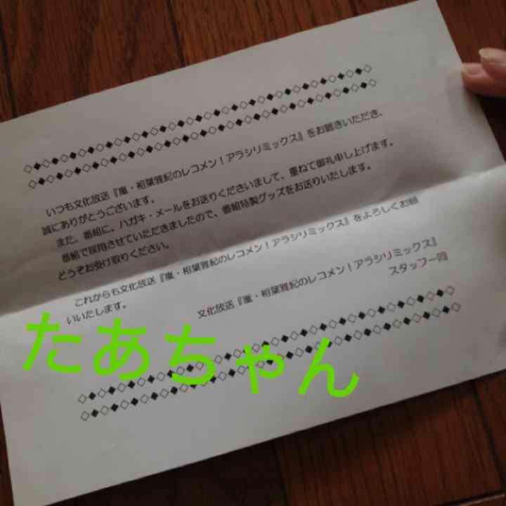 メルカリ - 嵐 相葉雅紀 レコメン アラシリミックス ミラー 非売品 ...