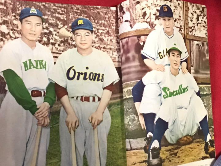 メルカリ - 野球界 1953年(昭和28年)10月号 43巻12号 ❗️古書雑誌 ...