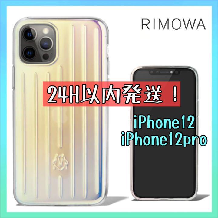 リモワ iphone ケース