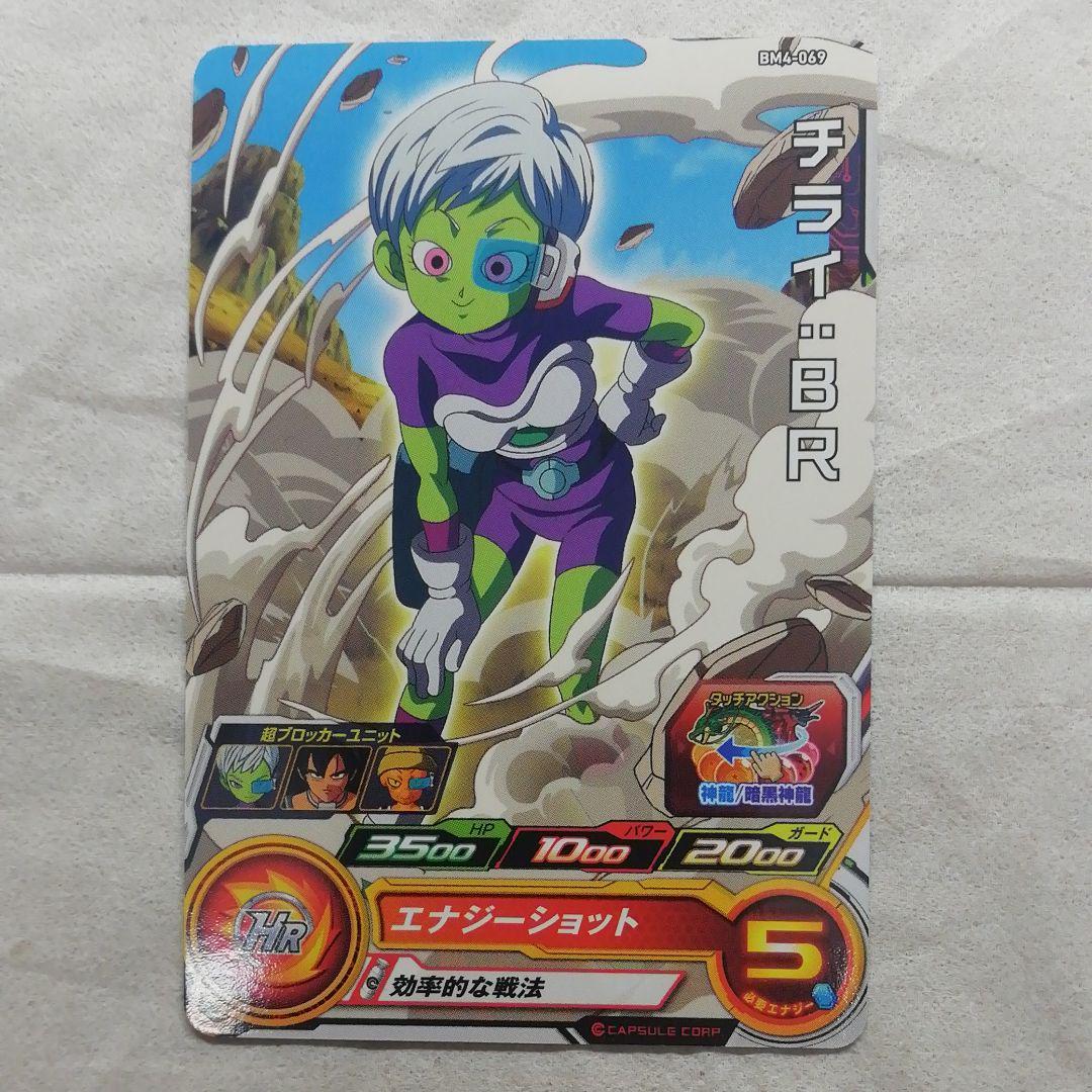キリク スーパー ドラゴンボール ヒーローズ
