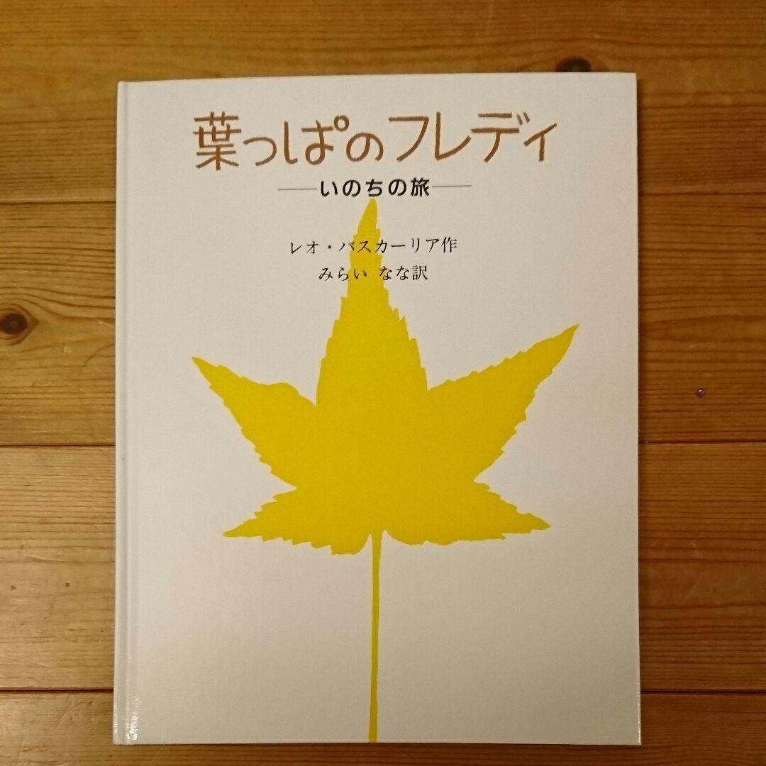 メルカリ - 葉っぱのフレディ いのちの旅 【絵本】 (¥680) 中古や未 ...