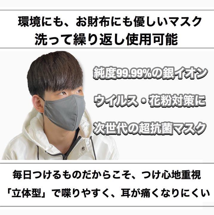 イオン 洗える マスク