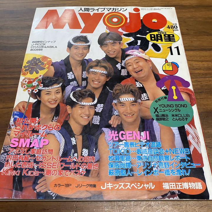 メルカリ - 明星 Myojo 1993年11月号 TOKIO表紙 【アート/エンタメ ...