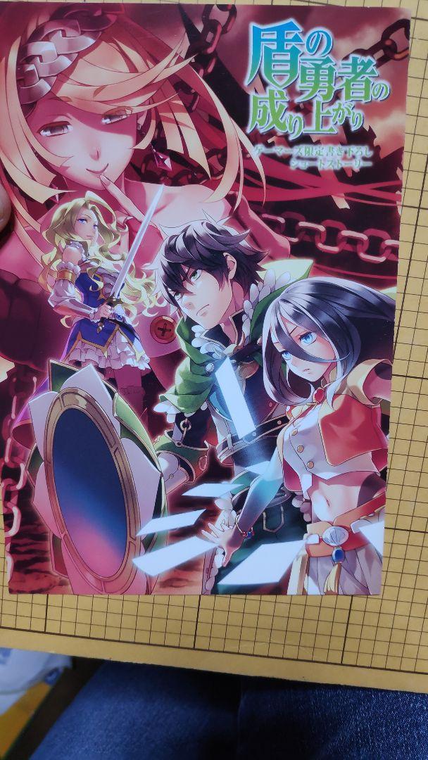 盾の勇者の成り上がり アニメ広場