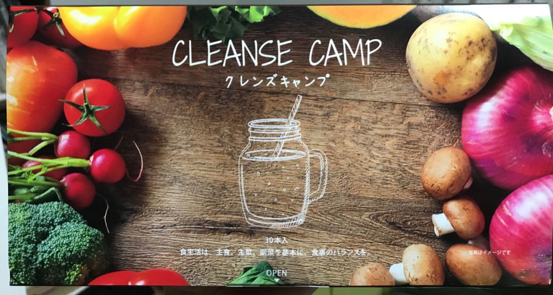 キャンプ クレンズ CLEANSE CAMP【クレンズキャンプ】