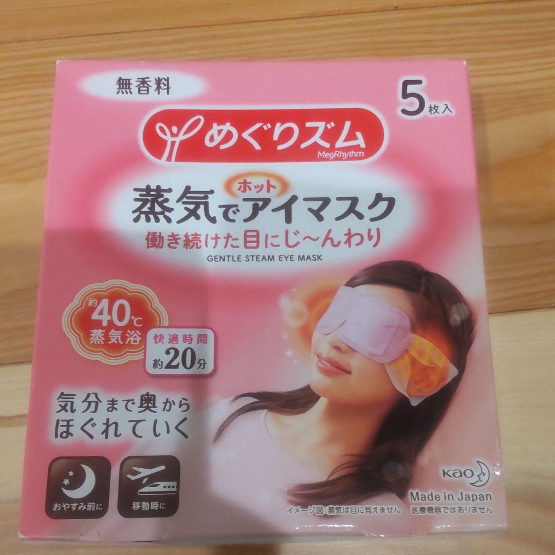 アイ マスク 効果 ホット ホットアイマスクの使用頻度 使用時間と効果的に使う方法について