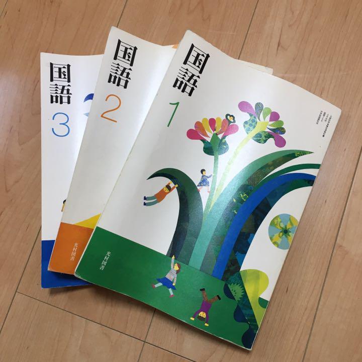 国語 光村 図書