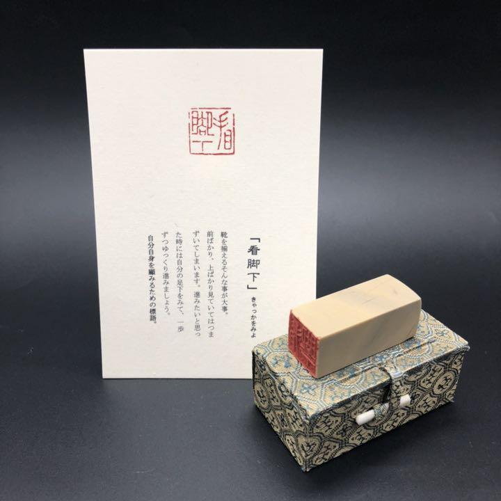 メルカリ - 篆刻遊印「看脚下」朱文 【書】 (¥6,000) 中古や未使用のフリマ