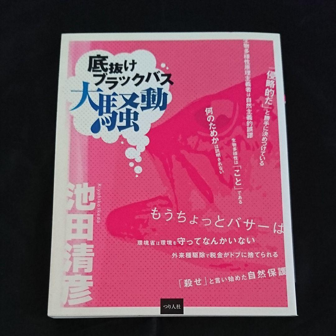 メルカリ - 底抜けブラックバス大騒動 【趣味/スポーツ/実用】 (¥500 ...