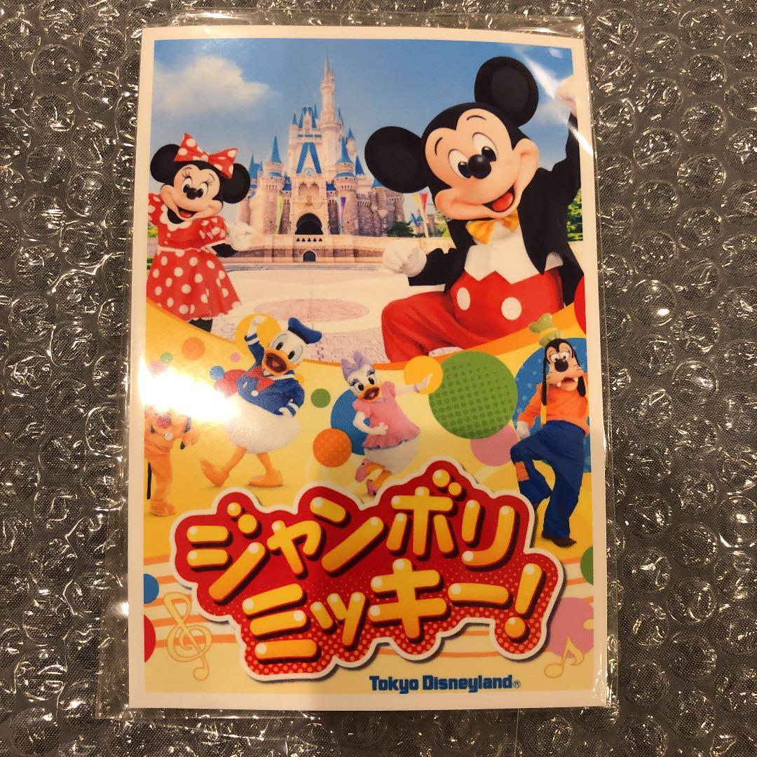 ジャンボリ ミッキー cd