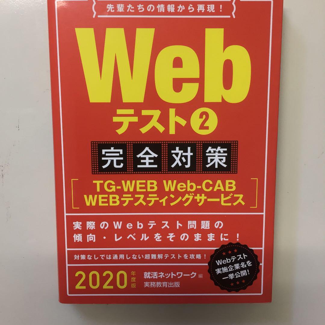 web テ スティング サービス