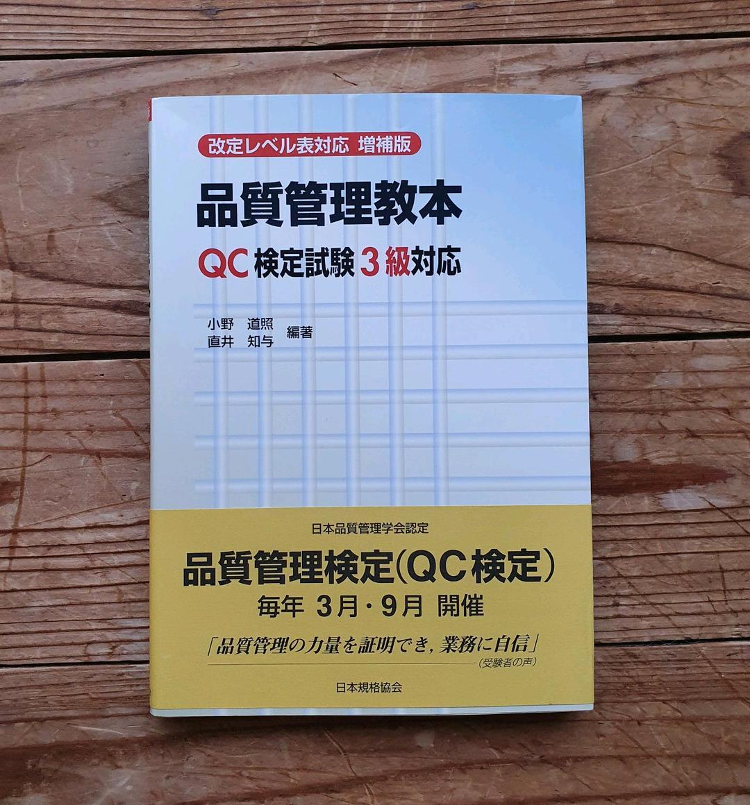検定 qc