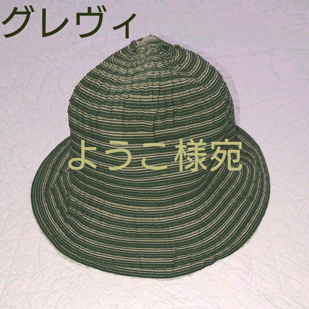 641cbbd311c27 メルカリ -  グレヴィ レディース ハット (¥777) 中古や未使用のフリマ