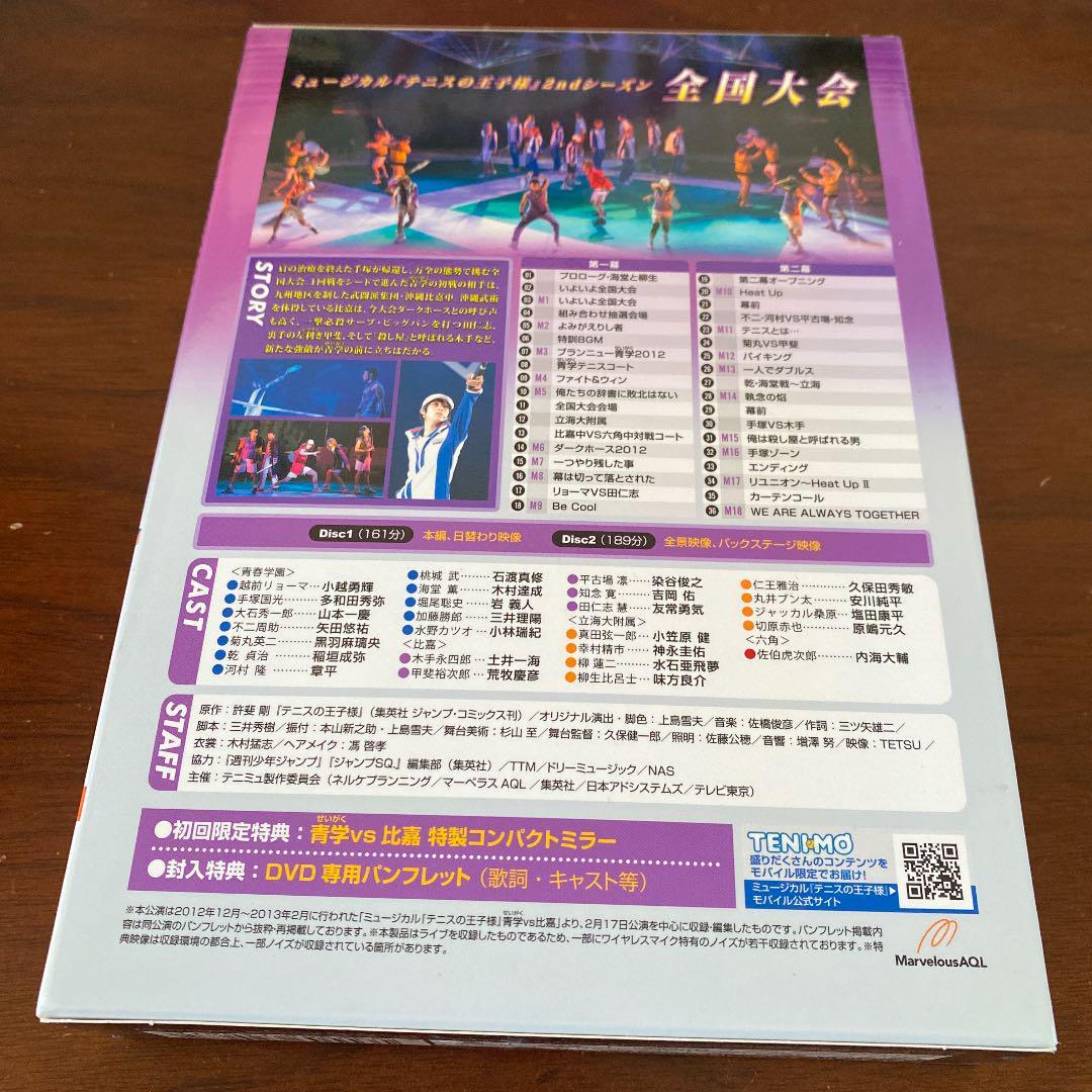メルカリ - テニミュ 2nd 青学VS比嘉 【DVD/ブルーレイ】 (¥4,000 ...