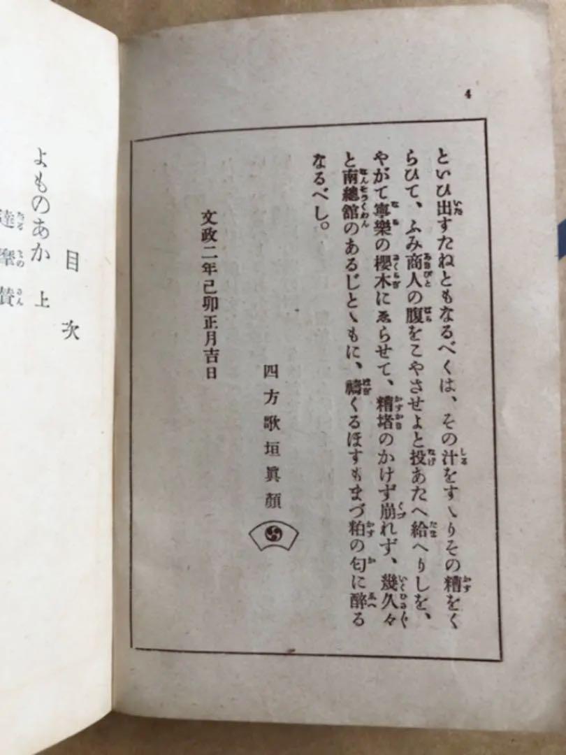 メルカリ - 袖珍名著文庫 よものあか 蜀山人作 上田萬年校訂 冨山房 ...