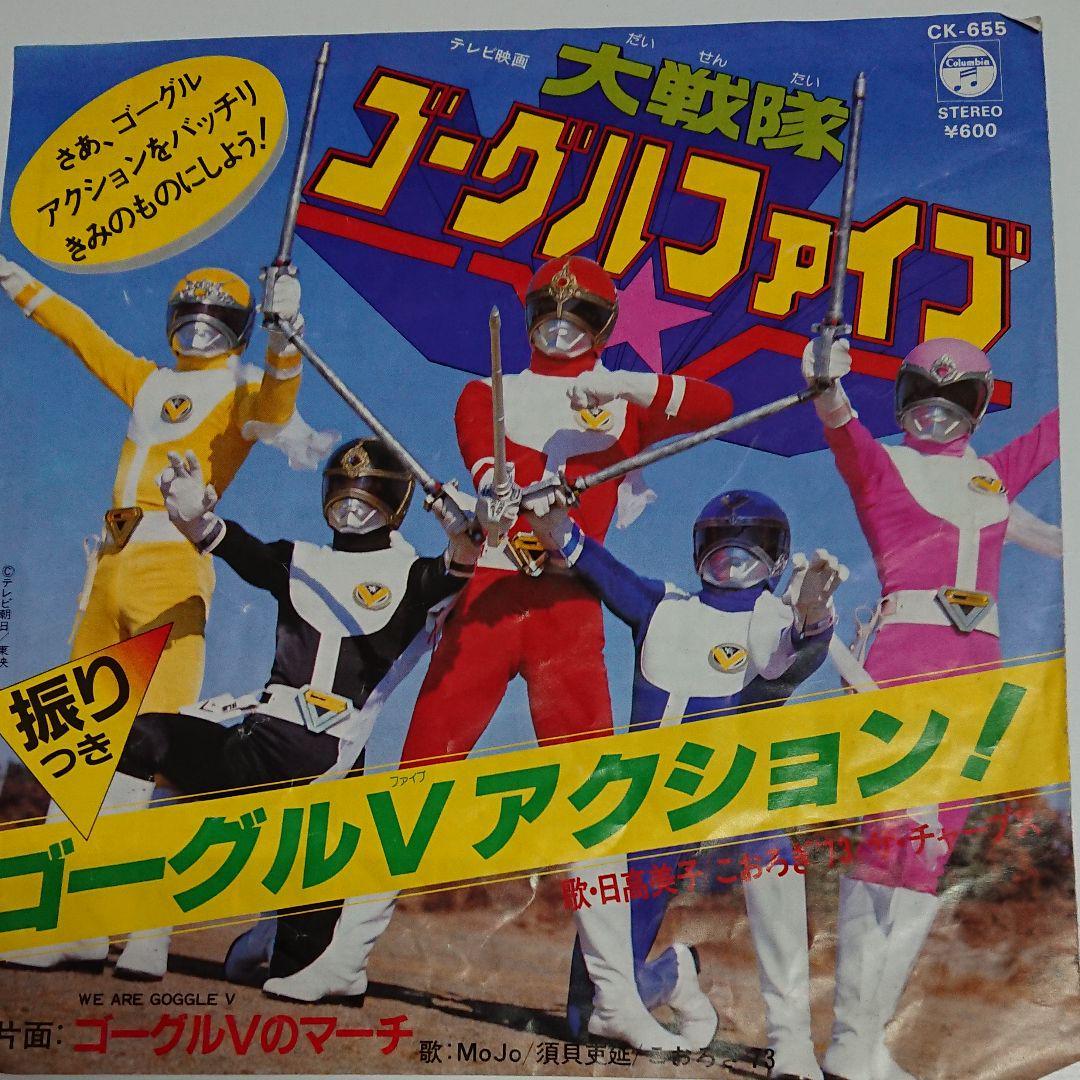メルカリ - 大戦隊 ゴーグルファイブ レコード 【邦楽】 (¥20,000 ...