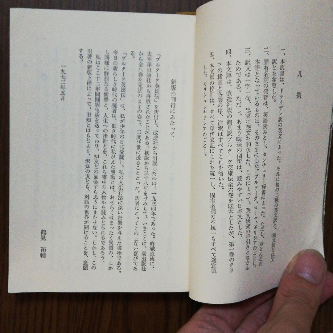 メルカリ - プルターク英雄伝 鶴...