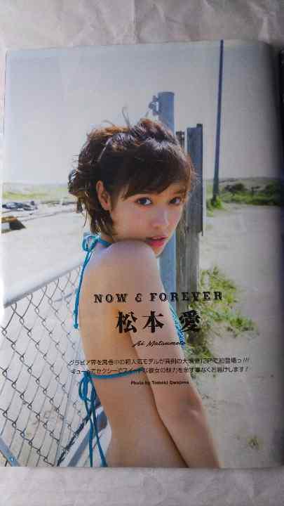 松本 愛 ヤングガンガン(新品)741 - メルカリ