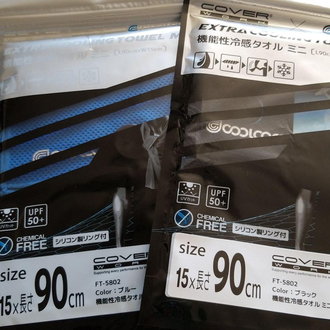 d7d68946a29c09 メルカリ - 機能性冷感タオル2セット 【トレーニング用品】 (¥980) 中古 ...