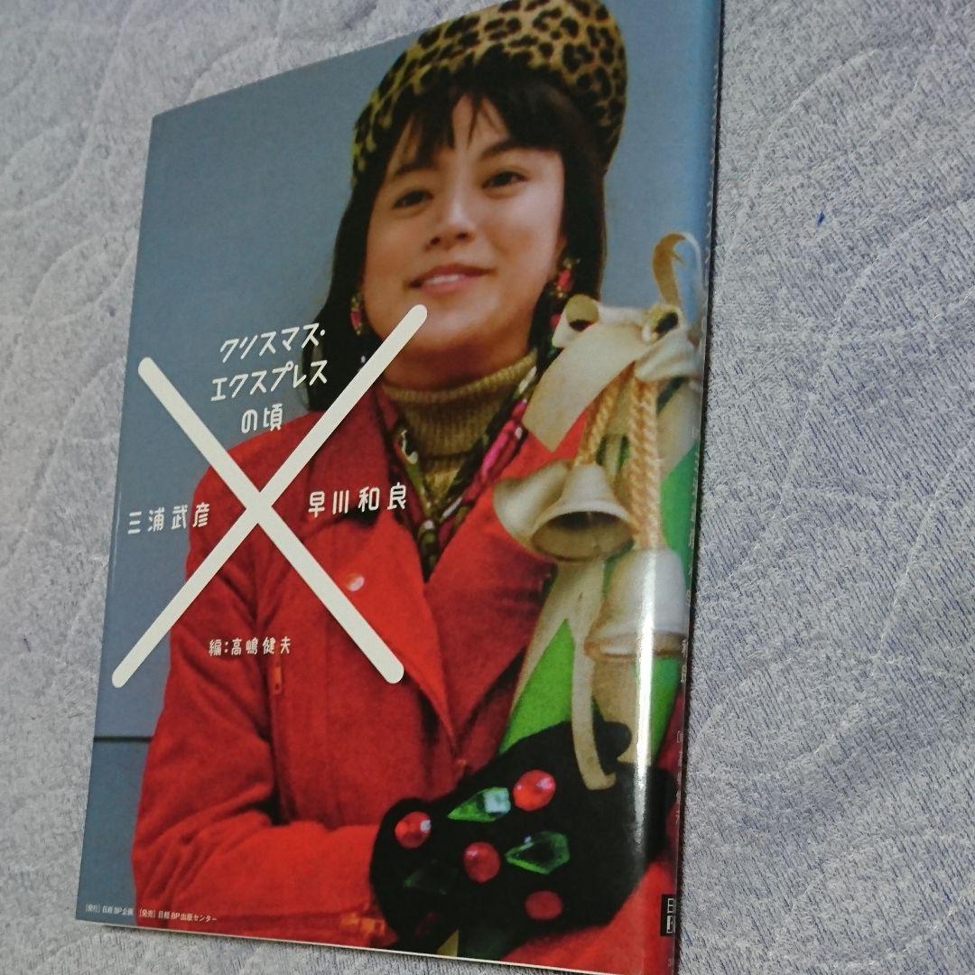 メルカリ - クリスマス エクスプレスの頃 【ファッション】 (¥8,300 ...