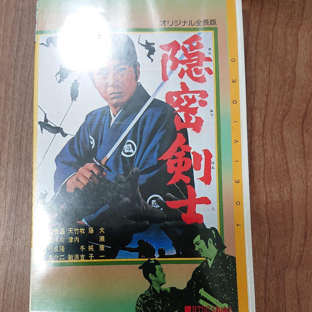 メルカリ - 大瀬康一 他2名 隠密剣士 【日本映画】 (¥12,000) 中古や未 ...