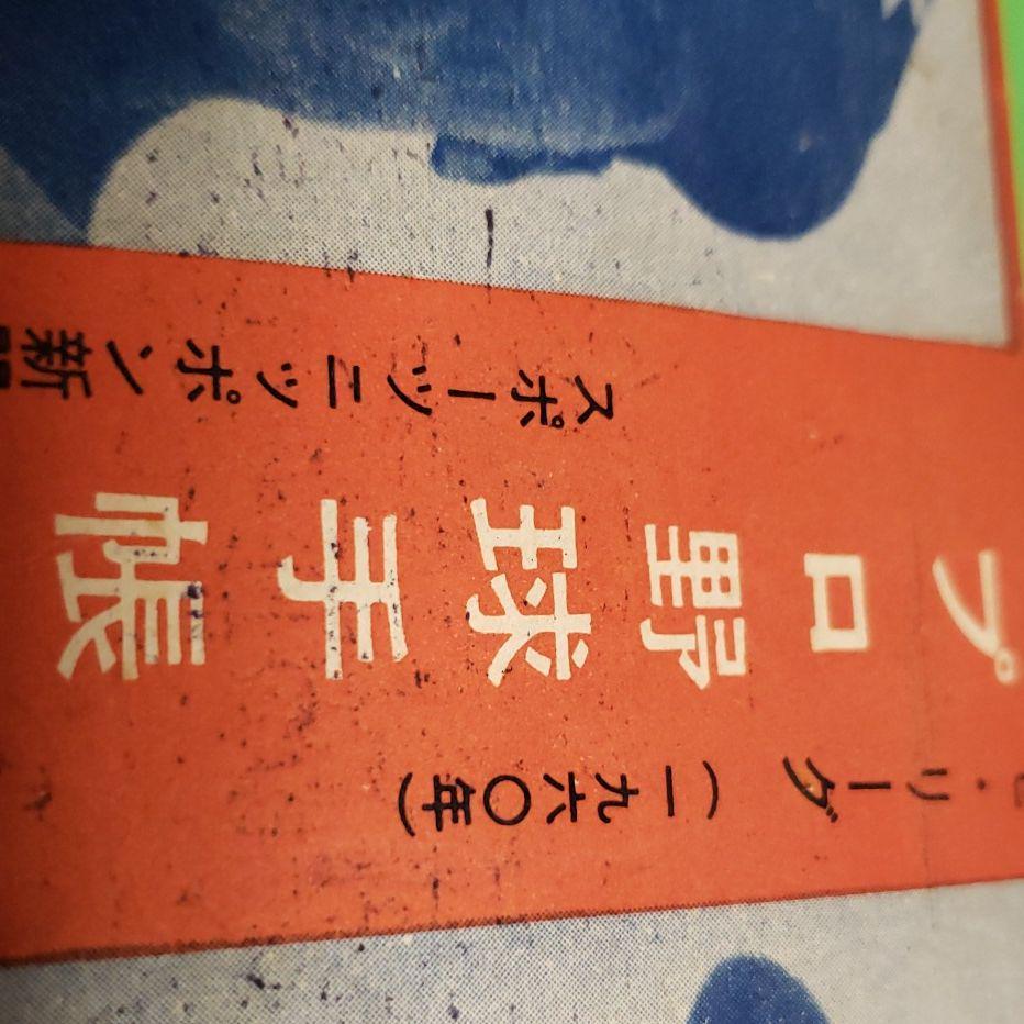 メルカリ - プロ野球手帳1960年 【記念グッズ】 (¥3,333) 中古や未使用 ...