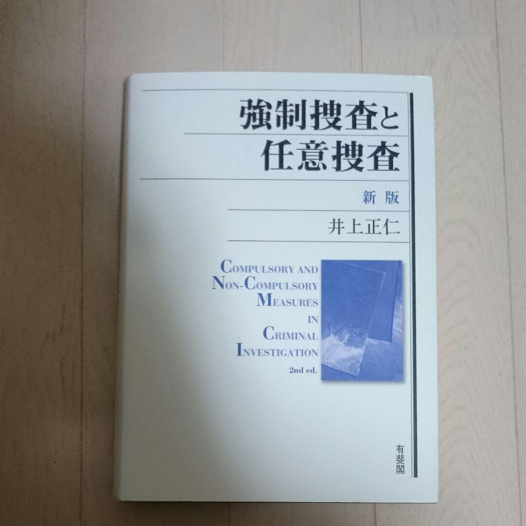 メルカリ - 強制捜査と任意捜査 = COMPULSORY AND NON-COMPULSO ...