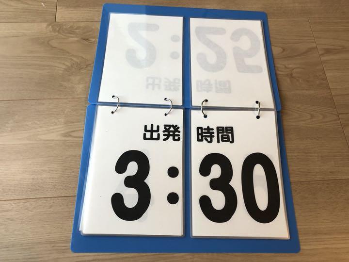 メルカリ - 観光バス 出発時刻案内板 B5 4セット 【旅行用品】 (¥7,200 ...