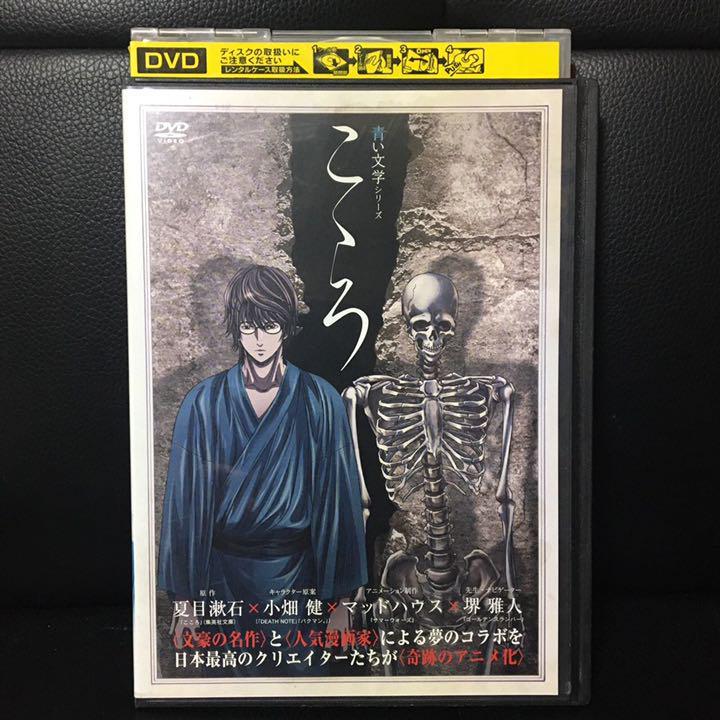 メルカリ - DVD アニメ 青い文学シリーズ こころ (¥3,000) 中古や未 ...