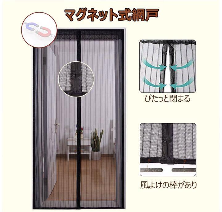 玄関 網戸 カーテン