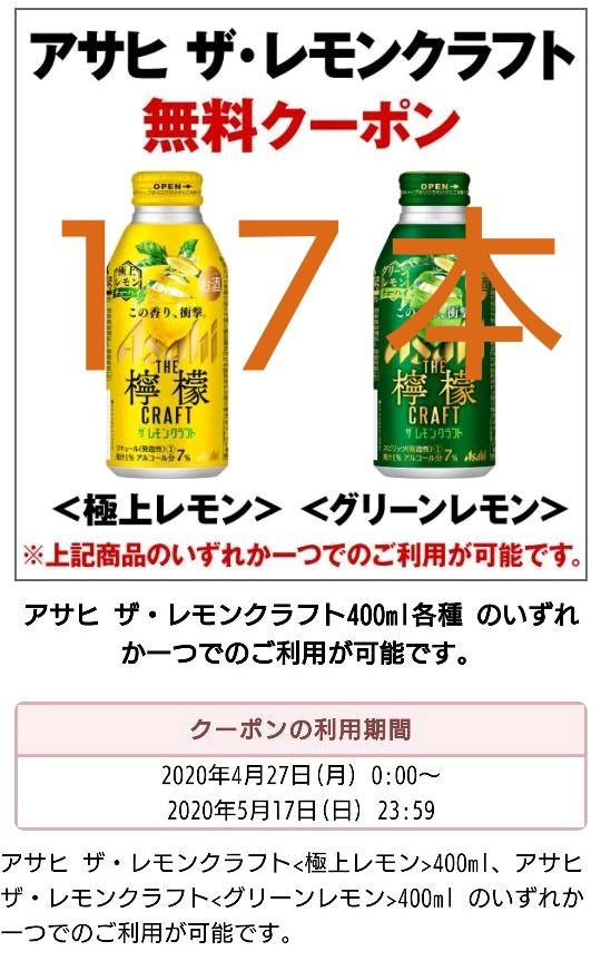 ザ レモン クラフト