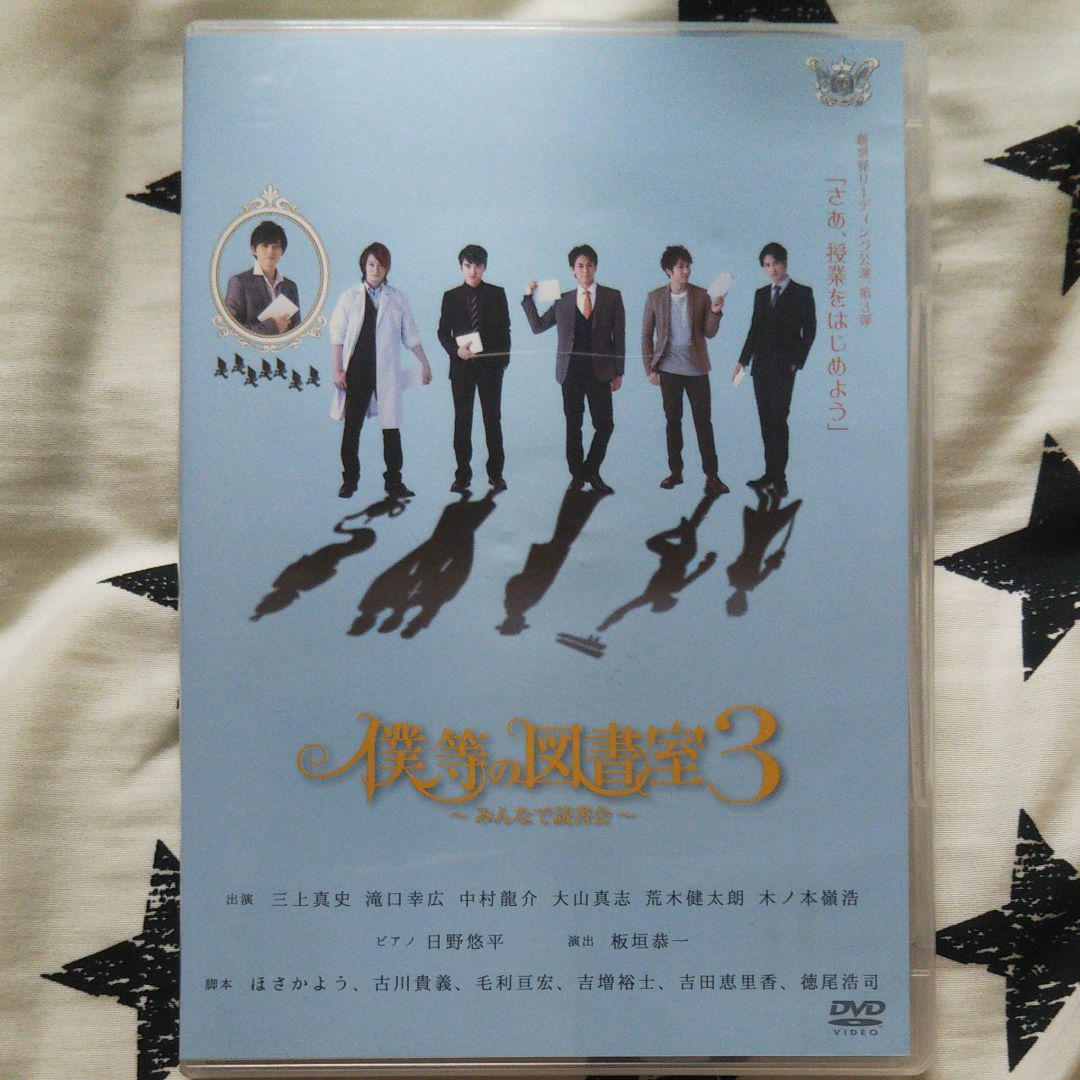 メルカリ - 僕らの図書室3 DVD 【DVD/ブルーレイ】 (¥1,000) 中古や未 ...