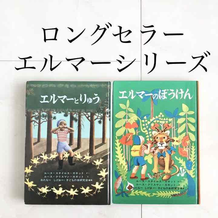冒険 エルマー の エルマーのぼうけんの次に読むのは…?