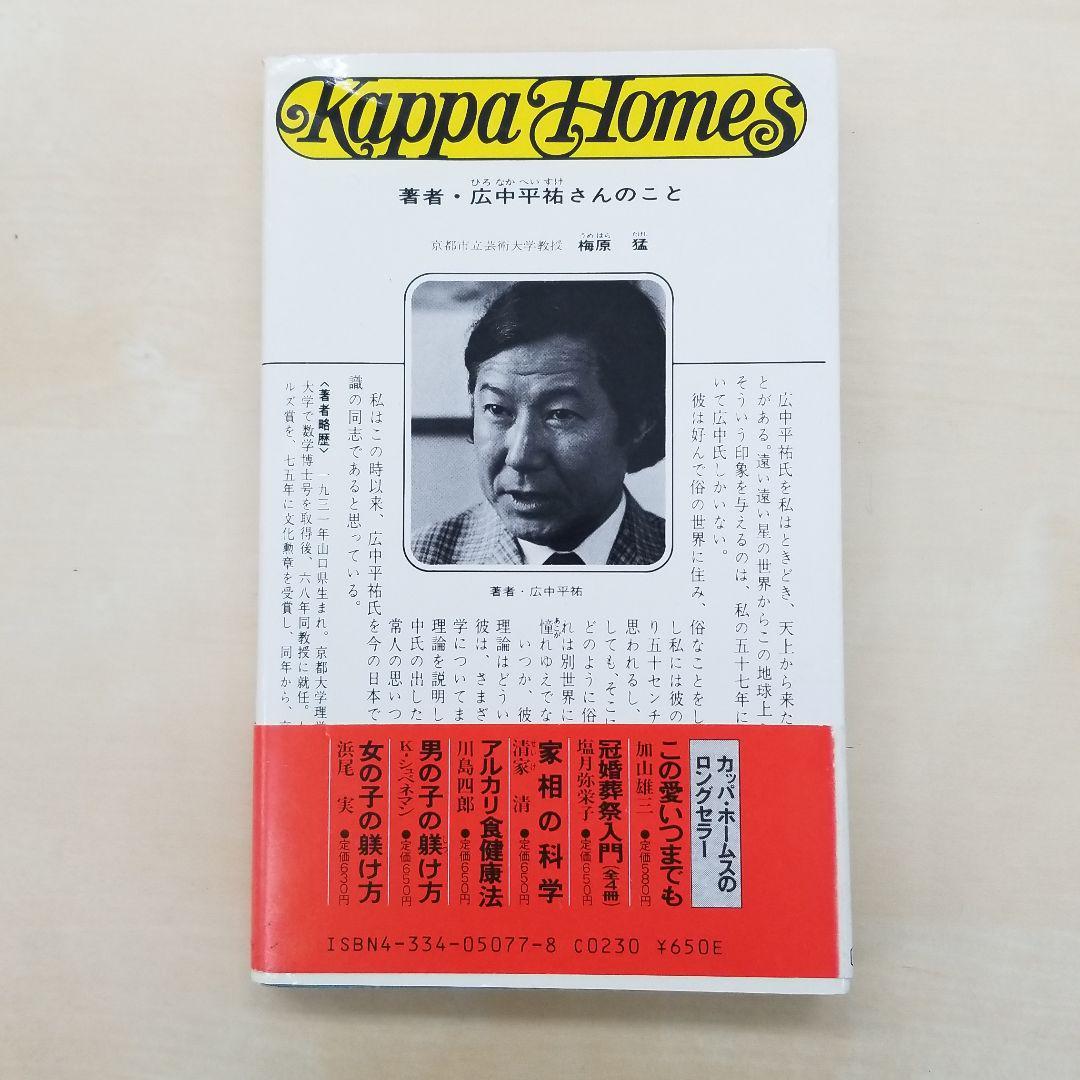 メルカリ - 可変思考で創造しよう 【文学/小説】 (¥12,600) 中古や未 ...