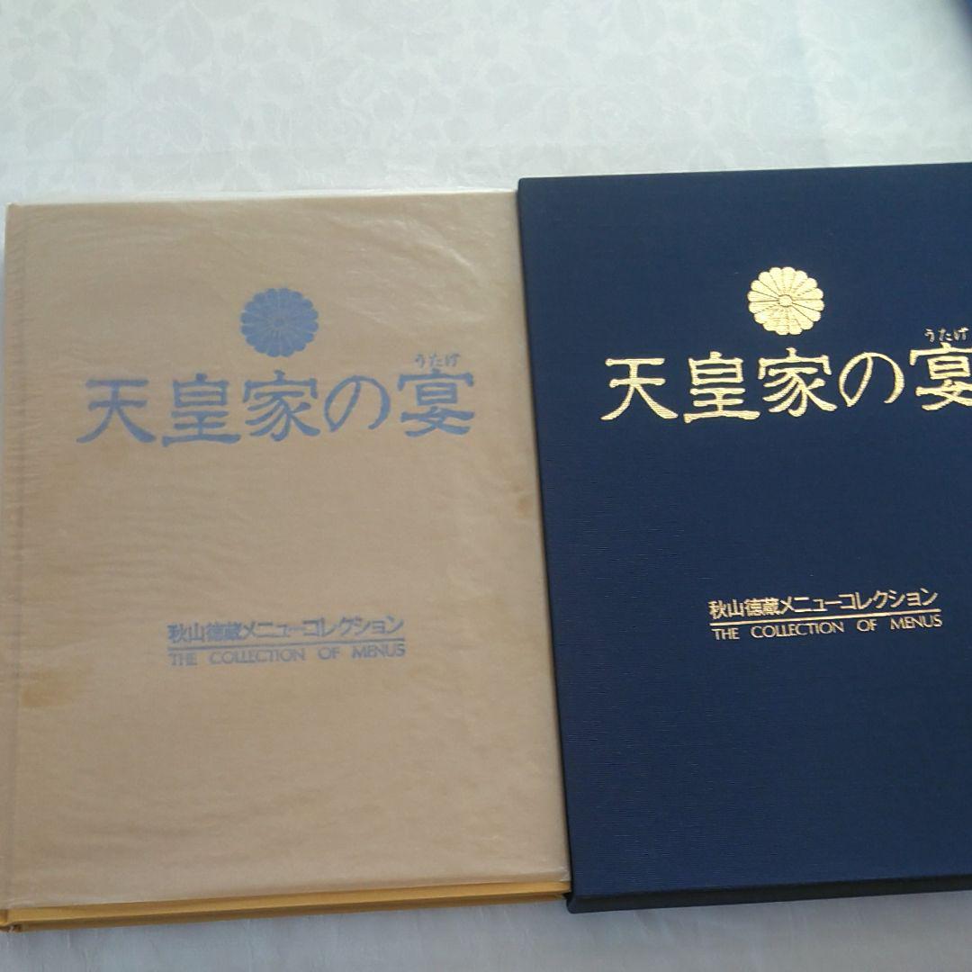徳蔵 秋山 幻の高級カレーライスを133年ぶりに再現! 宮中晩餐の世界を体感できる展覧会&イベントが、明治記念館で開催中。