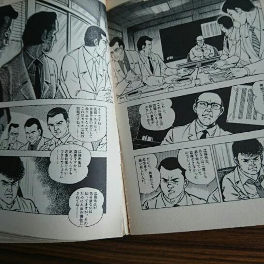 メルカリ - レトロコミック 夜光虫 柿沼宏 篠原とおる 【青年漫画 ...