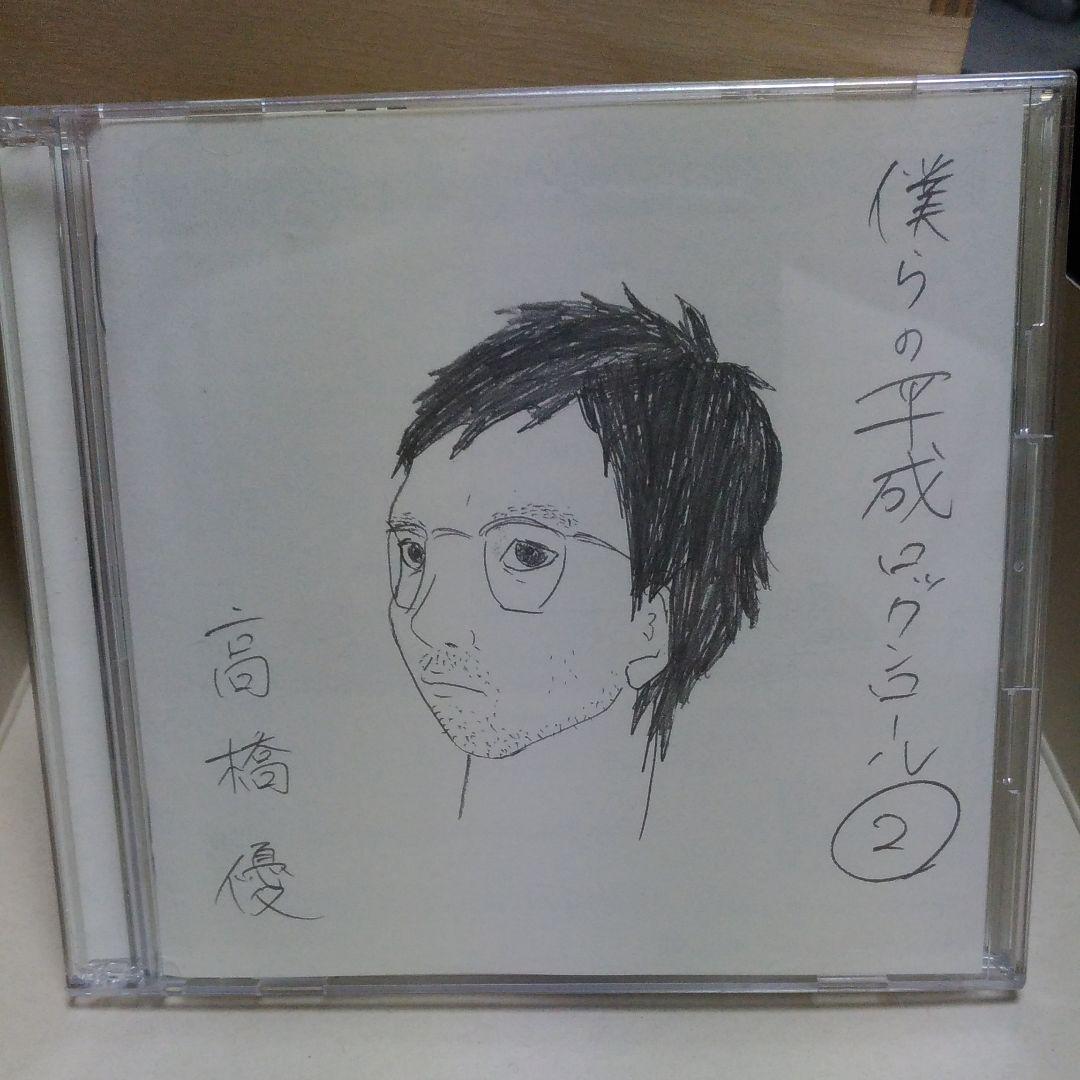 メルカリ - 高橋 優 (中古) 僕ら...