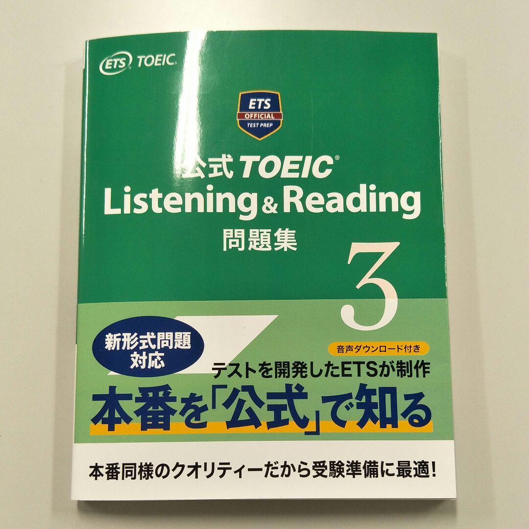 集 公式 toeic reading listening & 問題