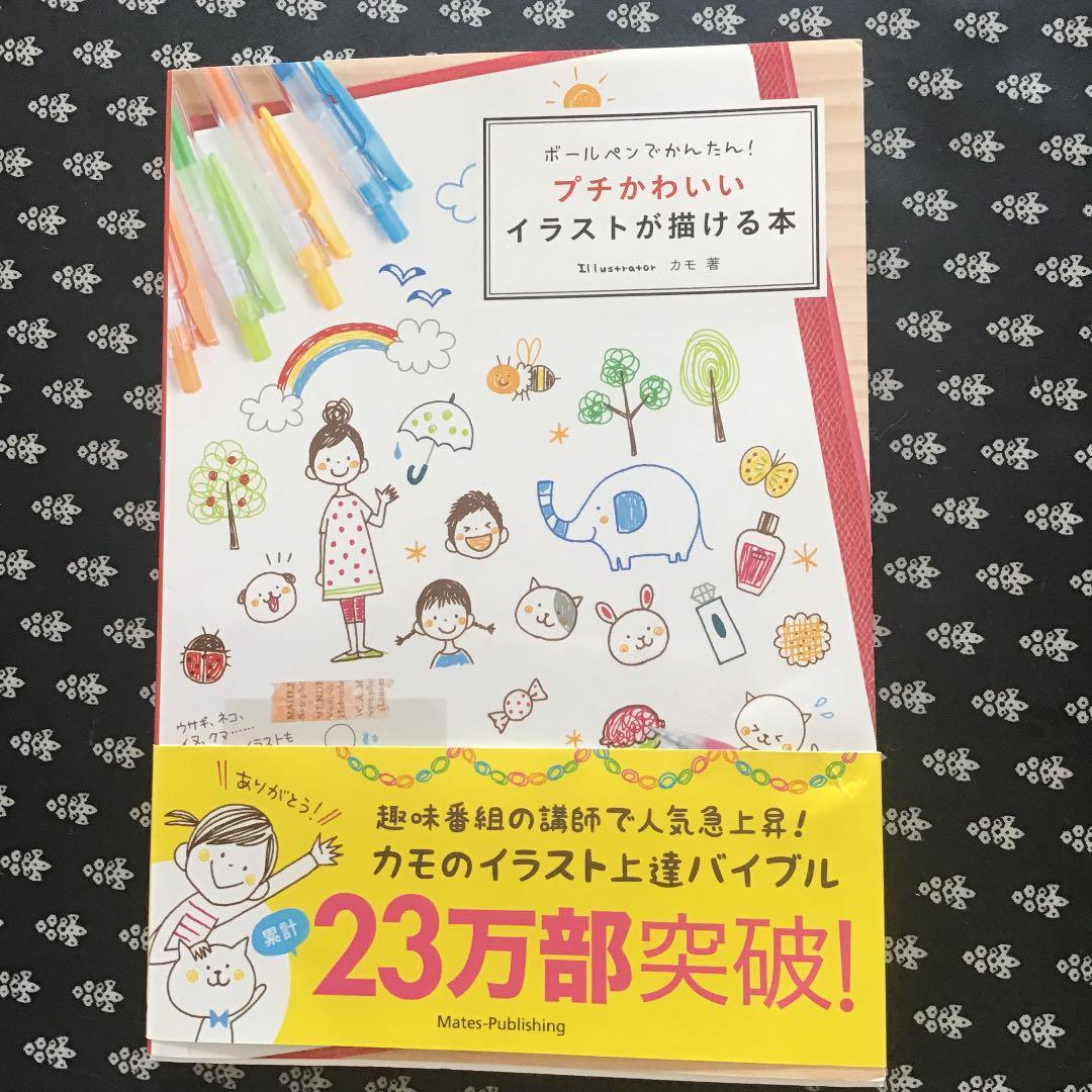 メルカリ ボールペンでかんたんプチかわいいイラストが描ける本