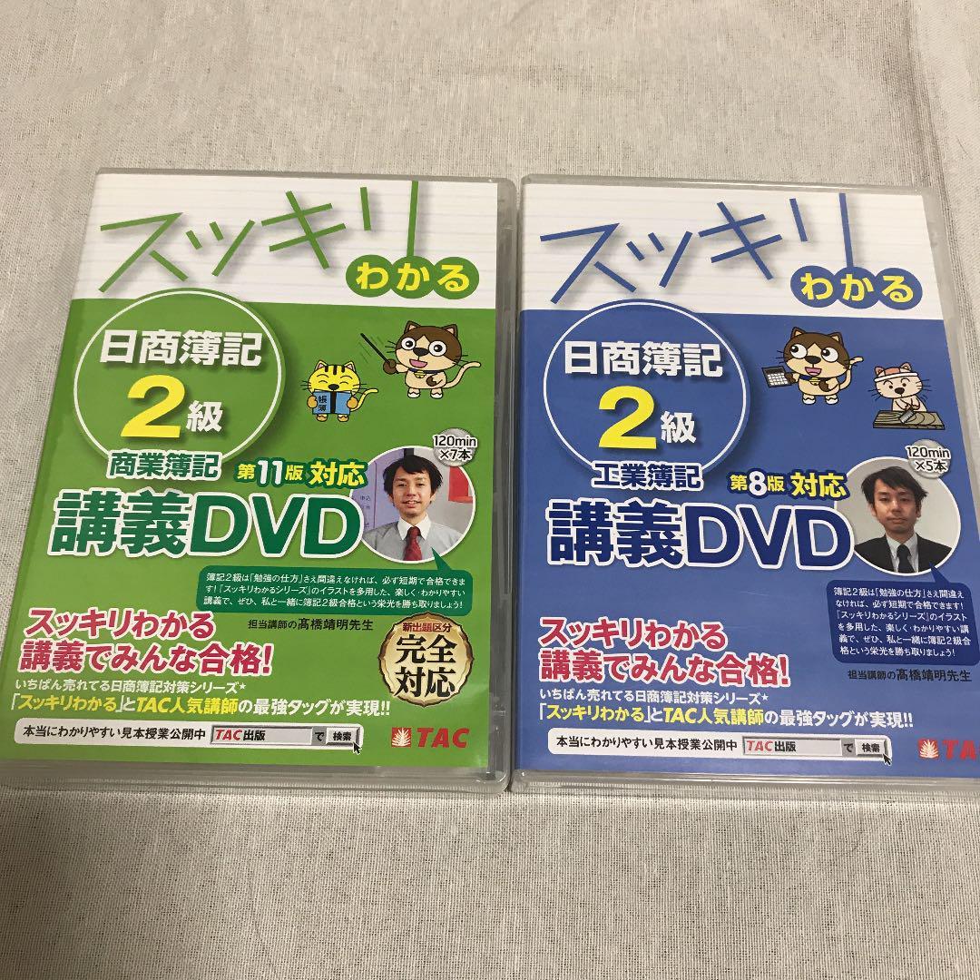 日商簿記2級 dvd