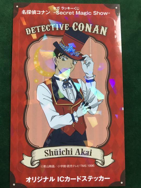 セガ ラッキーくじ 名探偵コナン ICカードステッカー 赤井秀一(¥480) , メルカリ スマホでかんたん フリマアプリ