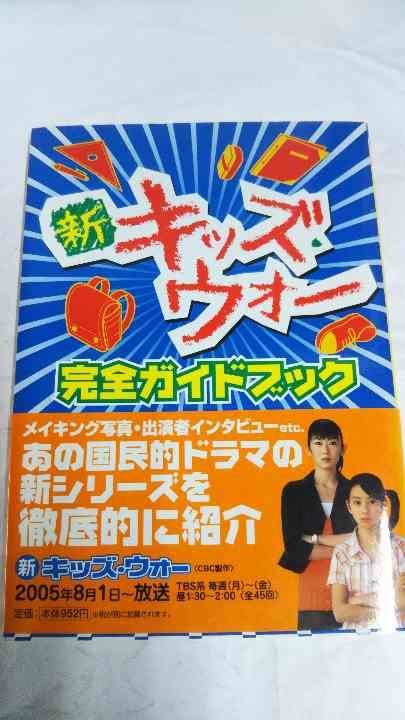 メルカリ - 加地千尋/新キッズ・ウォー 283 【本】 (¥1,070) 中古や未 ...